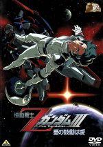 機動戦士ZガンダムⅢ -星の鼓動は愛- 30thアニバーサリーコレクション(通常)(DVD)