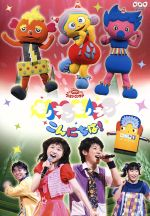 NHKおかあさんといっしょ ファミリーコンサート モノランモノランこんにちは!(通常)(DVD)