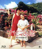 ナビィの恋(Blu-ray Disc)(BLU-RAY DISC)(DVD)