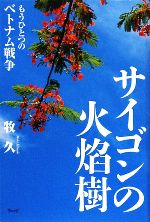 サイゴンの火焔樹 もうひとつのベトナム戦争(単行本)