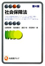 社会保障法 第4版(有斐閣アルマ)(単行本)