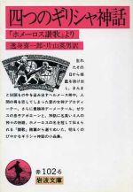 四つのギリシャ神話(岩波文庫)(文庫)