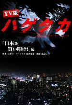 TV版ハゲタカ 「日本を買い叩け!」編(単行本)