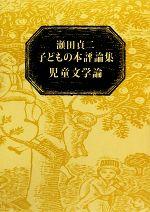 児童文学論(上下巻セット) 瀬田貞二子どもの本評論集(単行本)