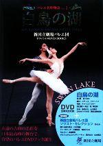 バレエ名作物語 新国立劇場バレエ団オフィシャルDVD BOOKS-白鳥の湖(Vol.1)(DVD1枚付)(単行本)