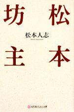 松本坊主(幻冬舎よしもと文庫)(文庫)