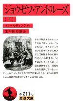 ジョウゼフ・アンドルーズ(岩波文庫)(下)(文庫)