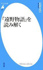 『遠野物語』を読み解く(平凡社新書)(新書)