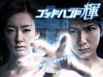 ゴッドハンド輝 DVD-BOX(通常)(DVD)