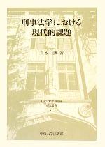 刑事法学における現代的課題(日本比較法研究所研究叢書77)(単行本)