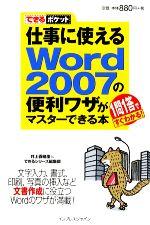 仕事に使えるWord 2007の便利ワザがマスターできる本 1問1答ですぐわかる!(できるポケット)(新書)