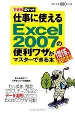 仕事に使えるExcel 2007の便利ワザがマスターできる本 1問1答ですぐわかる!(できるポケット)(新書)