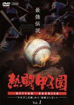 熱闘甲子園 最強伝説 Vol.1-「やまびこ打線」から「最強コンビ」へ-(通常)(DVD)