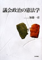 議会政治の憲法学(単行本)