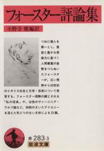 フォースター評論集(岩波文庫)(文庫)