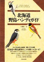 北海道野鳥ハンディガイド(単行本)