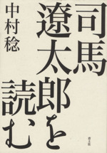 司馬遼太郎を読む(単行本)
