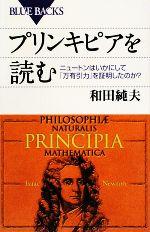 プリンキピアを読む ニュートンはいかにして「万有引力」を証明したのか?(ブルーバックス)(新書)