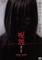 呪怨 黒い少女(通常)(DVD)