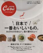 CasaBRUTUS特別編集 日本で一番おいしいもの。(単行本)