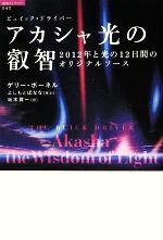 アカシャ光の叡智 2012年と光の12日間のオリジナルソース(超知ライブラリー043)(単行本)