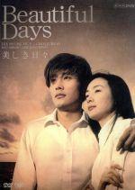 美しき日々 DVD-BOX(通常)(DVD)