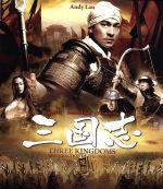 三国志(Blu-ray Disc)(BLU-RAY DISC)(DVD)