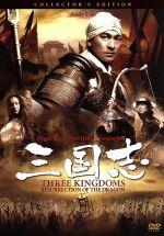 三国志 コレクターズ・エディション(通常)(DVD)