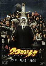 20世紀少年<第2章>最後の希望(通常)(DVD)