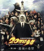 20世紀少年<第2章>最後の希望(Blu-ray Disc)(BLU-RAY DISC)(DVD)