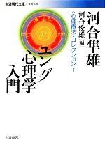 ユング心理学入門(岩波現代文庫 学術220)(文庫)