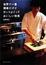 世界で一番簡単だけどカッコよくっておいしい和食(単行本)