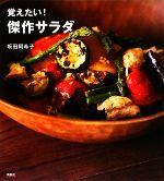 覚えたい!傑作サラダ(講談社のお料理BOOK)(単行本)