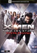 X-MEN:ファイナル ディシジョン(通常)(DVD)