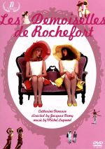 ロシュフォールの恋人たち デジタルリマスター版(通常)(DVD)