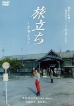 旅立ち~足寄より~(通常)(DVD)