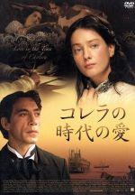 コレラの時代の愛(通常)(DVD)