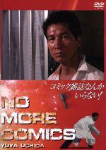 コミック雑誌なんかいらない!(通常)(DVD)
