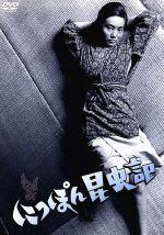 にっぽん昆虫記(通常)(DVD)