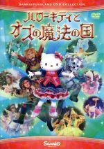 ハローキティとオズの魔法の国(通常)(DVD)