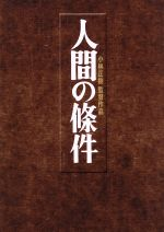 人間の條件 DVD-BOX(通常)(DVD)