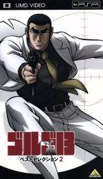 ゴルゴ13 ベストセレクション 2(UMD)(UMD)(DVD)