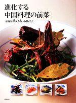 進化する中国料理の前菜(単行本)