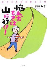 悩んだときは山に行け! 女子のための登山入門(単行本)
