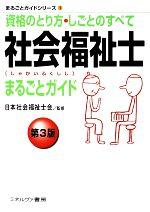 社会福祉士まるごとガイド 資格のとり方・しごとのすべて(まるごとガイドシリーズ1)(単行本)