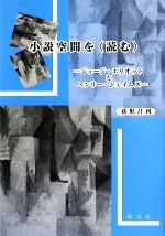 小説空間を「読む」 ジョージ・エリオットとヘンリー・ジェイムズ(単行本)