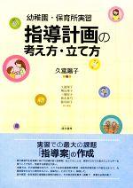 幼稚園・保育所実習 指導計画の考え方・立て方(単行本)