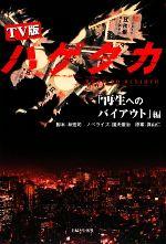 TV版ハゲタカ 「再生へのバイアウト」編(単行本)