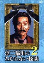 淳二稲川のねむれない怪談2(通常)(DVD)