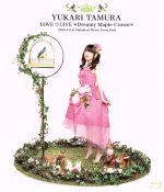 田村ゆかり Love Live*Dreamy Maple Crown*(Blu-ray Disc)(BLU-RAY DISC)(DVD)